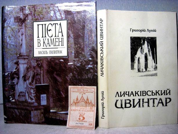 Лычаковское кладбище Фотопоэма Путеводитель Пилипюк Лупий 2книги+Билет