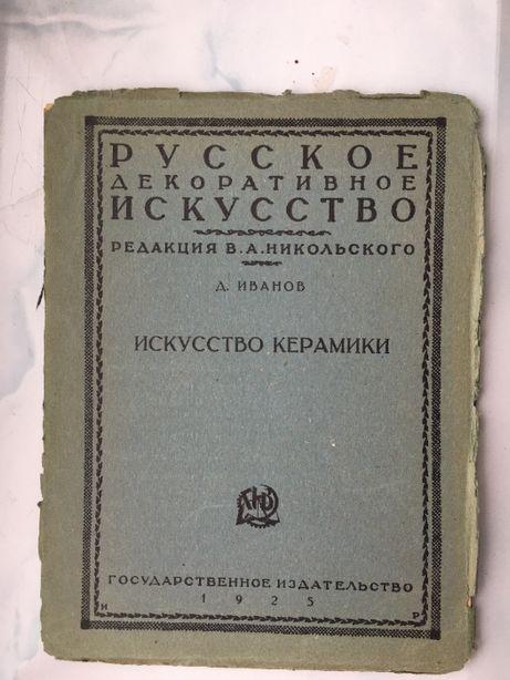 Искусство керамики 1925