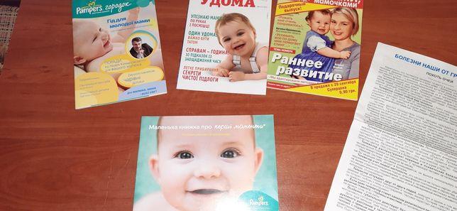 Брошюры для будущих мам беременным