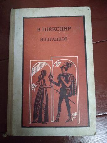 Книга В.Шекспир Избранное