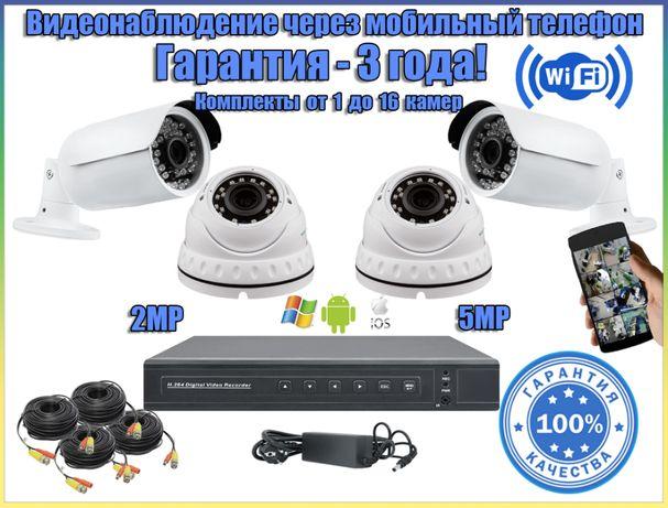 Комплект видеонаблюдения 4 FullHD/IP камеры 2/5/8МР !Гарантия 3 Года!