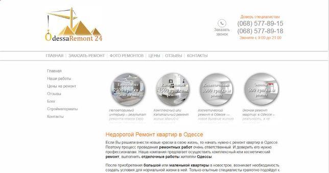 """Продам сайт, готовый бизнес """"Ремонт квартир в Одессе"""""""