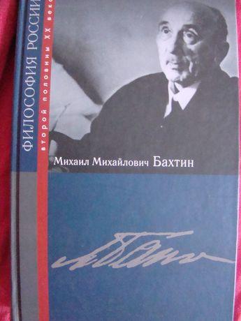 Михаил Бахтин. Философия России.