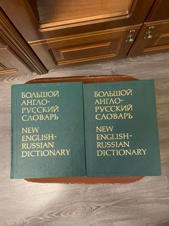 Словарь англо-русский в 2х томах
