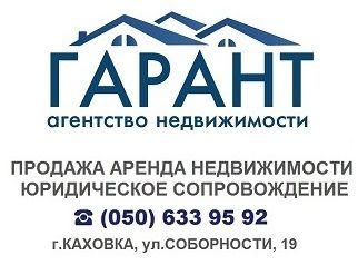 Агентство Недвижимости ГАРАНТ, Каховка