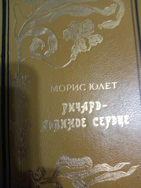 "Книга Морис Юлет"" Ричард- Львиное Сердце"""