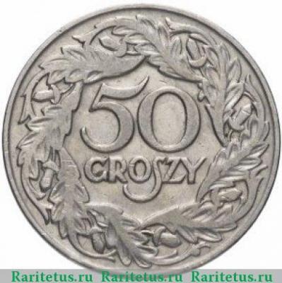 50 гроши 1923. 50 groszy 1923. Польские монеты.