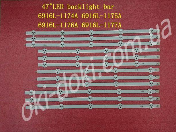 """Планки LED подсветки Лед TV LG 47"""" LN LA 6916L-1174A 1175A 1176A 1177A"""