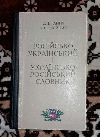 Русско-украинский и украинско-российский словарь