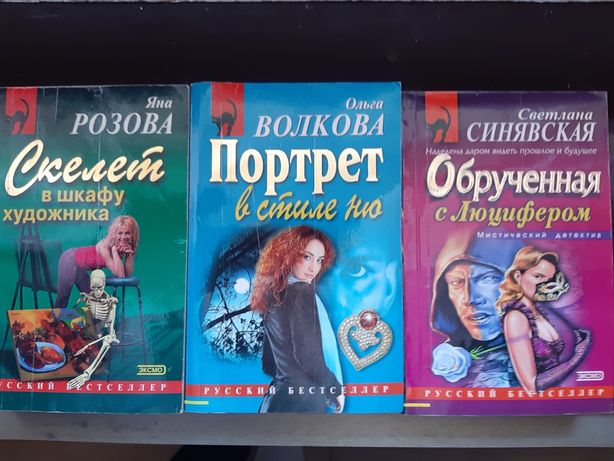 Серия книг русский бестселлер 3 шт.за 60гр+ подарок книга-детектив.