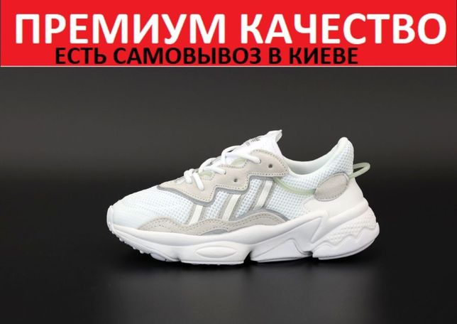 "Кроссовки рефлективные Adidas Ozweego ""Beige/White"" Женские/Мужские"