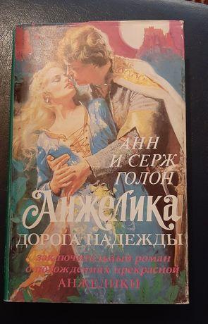 """Книга """"Анжелика дорога надежды"""""""