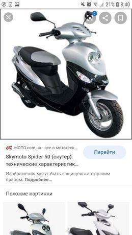 Скутер на запчасти или под восстановление