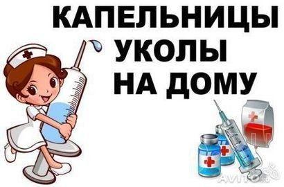 Медсестра в/в, в/м.
