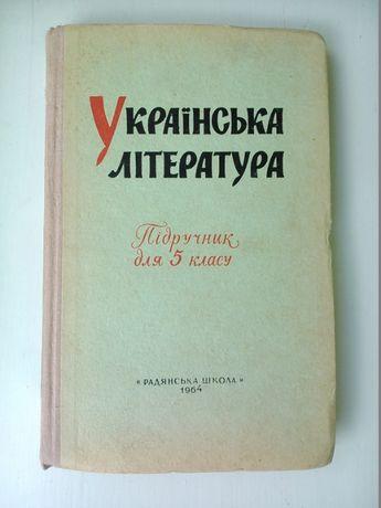 Підручник Українська література 5 клас, Н.Й. Жук, 1964