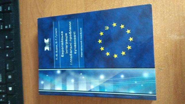 Європейська інтеграція і глобальні проблеми сучасності.