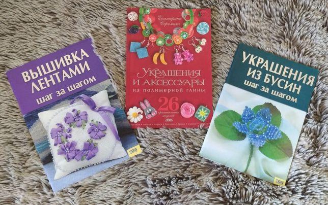 Книги по лепке из полимерной глины, плетению из бусин, вышивке