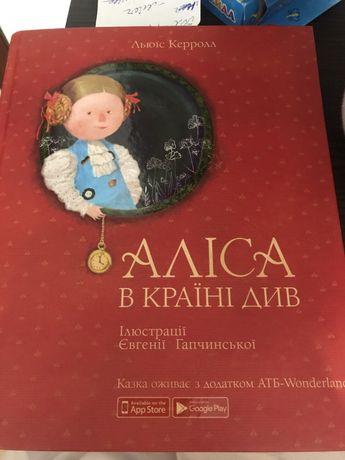 Книга Алисса в стране чудес(Аліса в країні див)