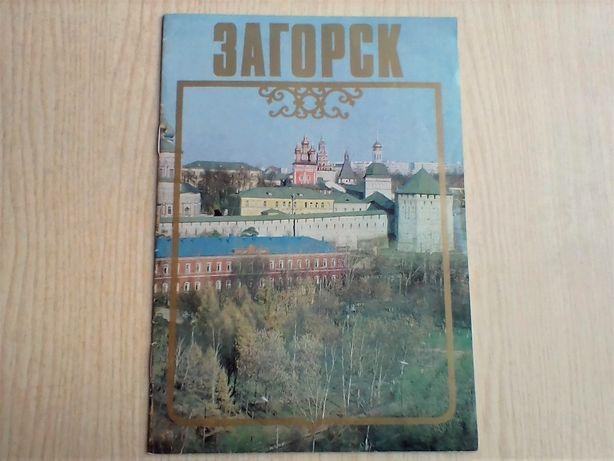 Туристический буклет, книга, путеводитель для туристов Загорск, Россия