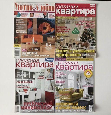 Журналы Уютная квартира, Уютно и удобно, дизайн, интерьер