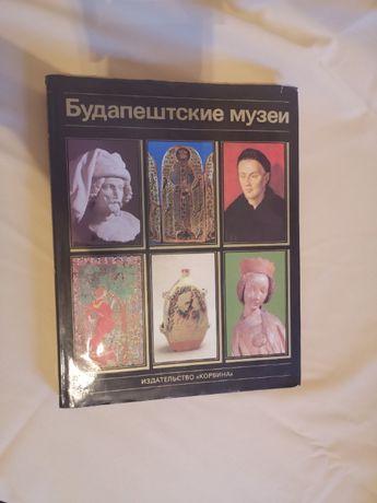 Коллекционный альбом Будапештские музеи
