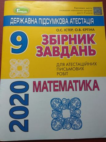 Тетрадь для подготовки к экзамену 9 класс.