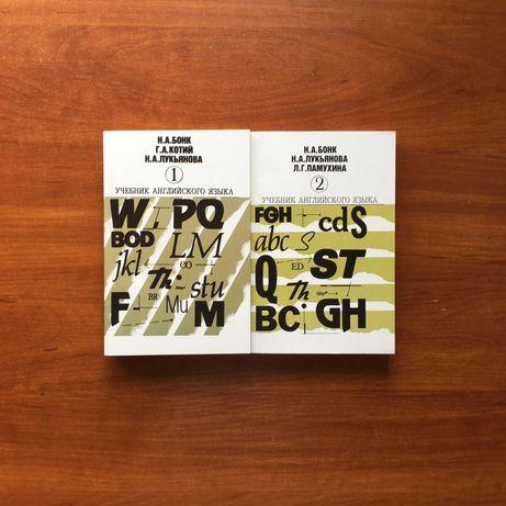Н.А. Бонк Учебник английского языка в двух томах Английский язык