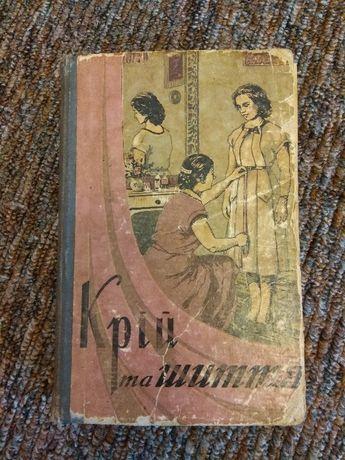 Книга Крой и шитье