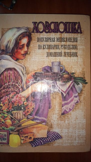 Хозяюшка. Популярная энциклопедия.