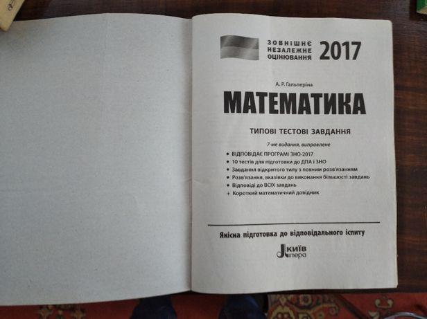Математика, тесты по ДПА и ЗНО