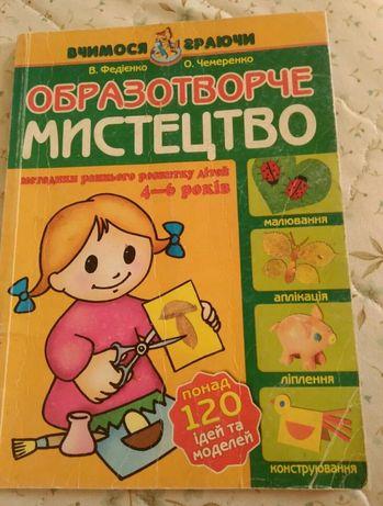 Федієнко Чемеренко образотворче мистецтво вчимося граючи 4-6 років