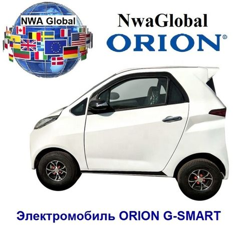 Новый Автомобиль Электромобиль ORION G-SMART NwaGlobal