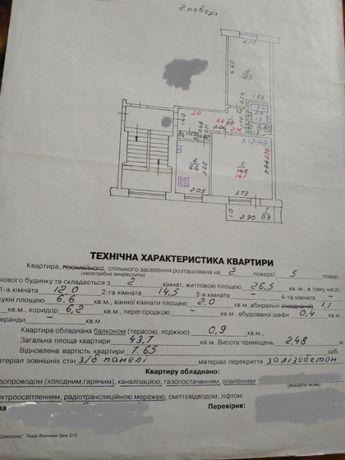 Продається 2-кімнатна квартира(і/о) у м.Яворові Львівської обл.