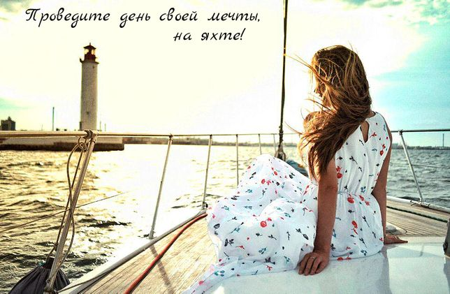 Морская прогулка на парусной яхте в Одессе