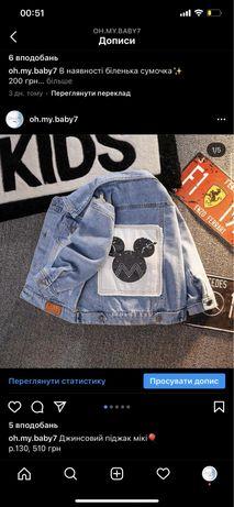 Джинсовая куртка детская универсал девочка мальчик джинсова