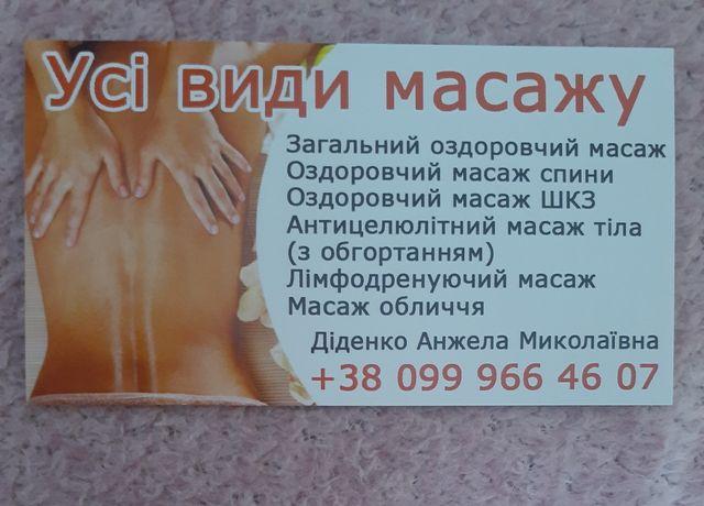 Оздоровительный массаж!