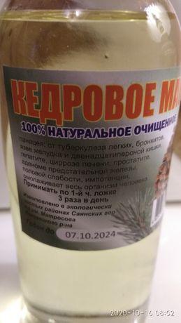 Кедрова олія Кедровое масло