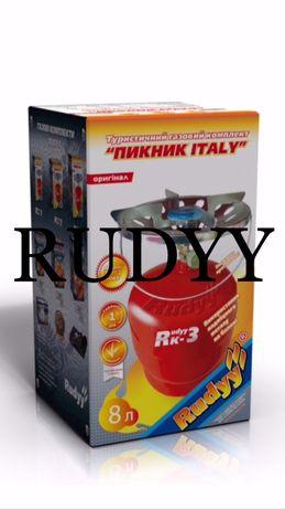 Баллон газовый 8л туристический с горелка 2,5 kw Rudyy (2-Е ФОТО)