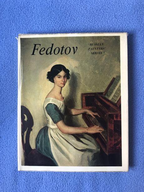 Fedotov - album Russian Painters Series