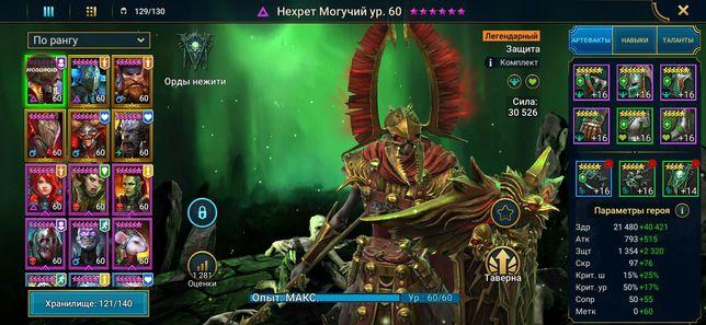 Продам аккаунт в игре raid shadow legends