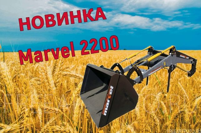 Погрузчик на трактор МТЗ, ЮМЗ, Т 40 - кун Марвэл 2200
