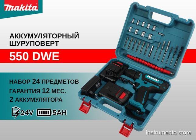 Шуруповерт аккумуляторный Makita 550 DWE (24V 5AH) с набором. Макита