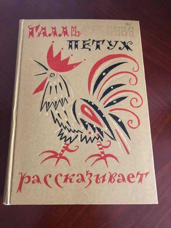 """Книга французского фольклора """"Галльский петух рассказывает"""""""