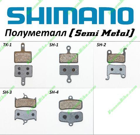 Качественные колодки к дисковым торомзам (Sram Shimano Hayes Tektro)