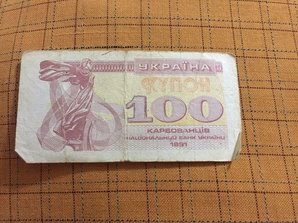 Банкнота. Украина. 100 карбованцев 1991 купон