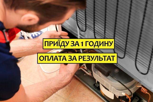 Ремонт холодильников и стиральных машин, пральних машин, морозильних