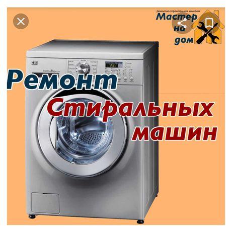 Ремонт стиральных машин. ( Вилково)