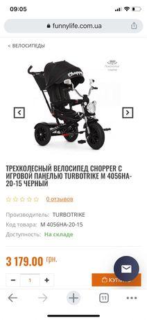 Трехколесный велосипед Chopper с игровой панелью Turbotrike черный