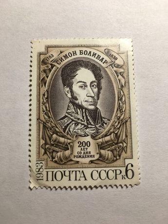 Марка Симон Боливар 200 лет 1983 ссср 6 коп