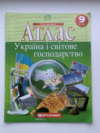 Атлас з георафії 9 клас